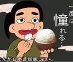 日本昔話風盛り