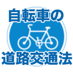 自転車は自動車(車両)と同じルールが適用される!?してはいけない行為編