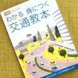 交通教本_01